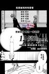 温情杀手十二宫漫画第3话