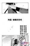 温情杀手十二宫漫画第5话