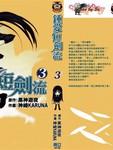 钟爱短剑流漫画第3卷