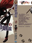 钟爱短剑流漫画第4卷