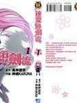 钟爱短剑流漫画第1卷