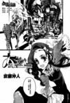 大道芸-juggle漫画第3话