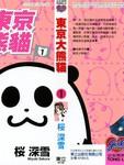 东京大熊猫漫画第1卷