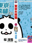 东京大熊猫漫画第2卷