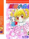 圣龙小公主梦幻奇迹漫画第1卷