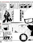 火影忍者-者之书漫画第10-11话