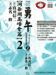 勇午-洞爷湖高峰会篇漫画第2卷