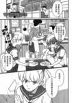 绝对征服暗神漫画第6话