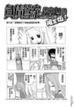 负债管家后宫史限定版漫画第6话