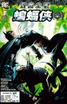 至黑之夜-蝙蝠侠漫画第1话