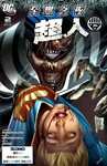 至黑之夜-超人漫画第2话