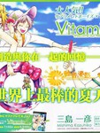 VitaminZ漫画第3话