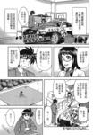 爱之巡逻车漫画第10话