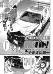爱之巡逻车漫画第11话
