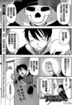 死神三部曲漫画第2话