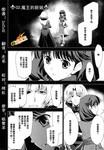 花冠之泪漫画第2话
