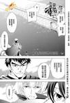 花冠之泪漫画第4话