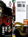 名刀匠鬼王丸漫画第3卷