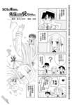老师是欧尼酱漫画第35话