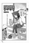 恋猫外传漫画第2话
