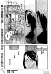 水域漫画第8话
