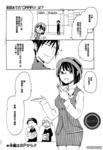 无头骑士异闻录漫画第20话