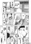 鸦漫画第3话
