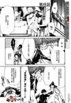 BUS-GAMER漫画第8话