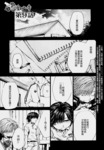 BUS-GAMER漫画第9话