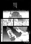 初恋漫画第11话