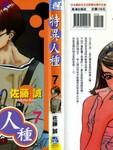 特异人种漫画第7卷