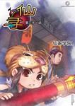 寻仙漫画版漫画第32回