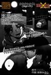 神隐-深绯之章漫画第3话