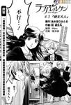 Love-Allergen漫画第3话