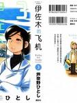 井崎的飞机漫画第3卷