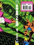 恐龙之珠漫画第4卷