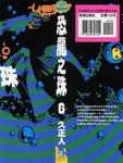 恐龙之珠漫画第6卷