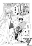 星愿少女漫画第10话