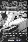 机动战士高达UC漫画第5话