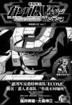 机动战士高达UC漫画第7话