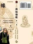佛祖情缘漫画第2卷