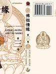 佛祖情缘漫画第3卷
