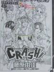Crash!漫画第32话