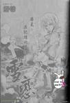 雪恋漫画第2话