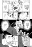 99漫画第13话