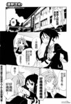 废墟部少女漫画第2话