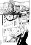 废墟部少女漫画第3话