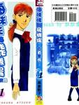 海咪咪VS飞机场漫画第1卷