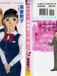 海咪咪VS飞机场漫画第2卷