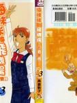 海咪咪VS飞机场漫画第3卷